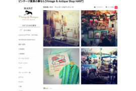 Vintage & Antique Shop HANT