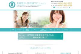 美容鍼サロン.com