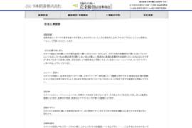 日本防音株式会社