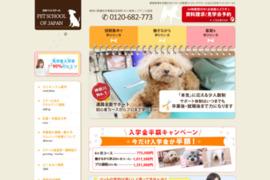 日本ペットスクール