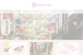 京生麩のお店 愛麩