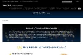 株式会社森田質店