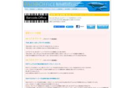 [Pao@Office] ソフトウエア設計・開発・販売