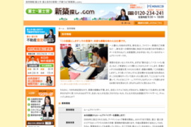 富士市、富士宮市の新築戸建物件専門店-新築探し.com|ハウシード