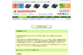 リサイクルトナーのサミット・オンライン