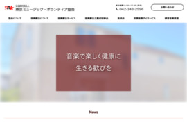 公益財団法人 東京ミュージック・ボランティア協会