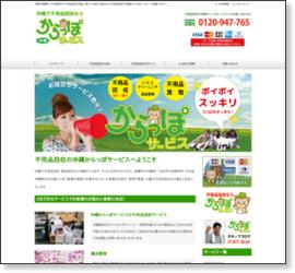 http://okinawa-carappo.net/