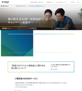 http://www.metlife.co.jp/