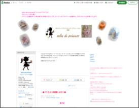 ◆サロン・ド・プリンセス◆