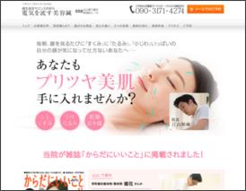 栄町鍼灸整体院 監修 アンチエイジング美容鍼