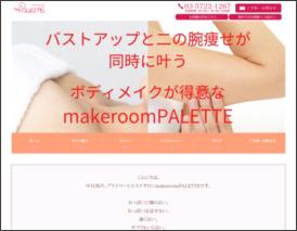 makeroomPALETTE(中目黒サロン)