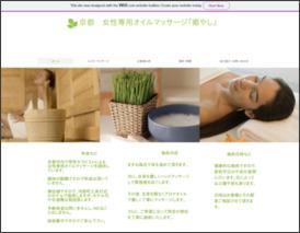 京都女性専用オイルマッサージ「癒やし」