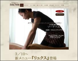 中目黒の隠れ家エステ/ソーナベルデ