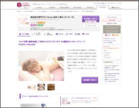 美肌脱毛専門サロンDIONE麻布十番店【ディオーネ】