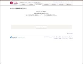 エピナス 新宿店【都度払い&女性限定】