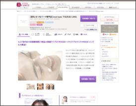 眉毛/まつ毛パーマ専門店 LIME 下北沢