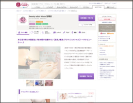 宝塚/逆瀬川/小林/美肌脱毛エステ MONA宝塚