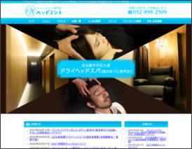 ヘッドミント|名古屋大須のドライヘッドスパ専門店