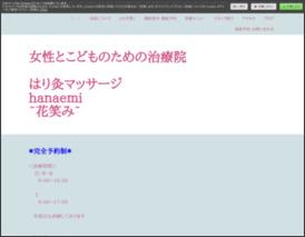 はり灸マッサージhanaemi〜花笑み〜
