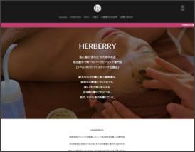 ハーブピーリング専門店 HERBERRY