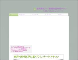 福岡薬院NCO看護美容専門サロン