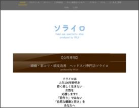 ヘッドスパ専門店ソライロ愛知/岡崎店