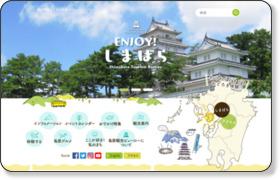 http://www.shimabaraonsen.com/
