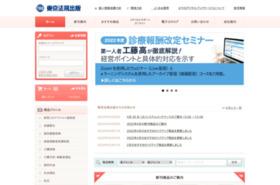 東京法規出版書籍販売サイト