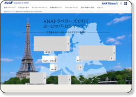 https://www.ana.co.jp/inttour/area/europe/fre/