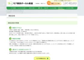 モア東京ボーカル教室 津田沼校