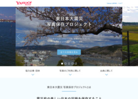 http://archive.shinsai.yahoo.co.jp/