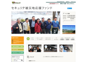 http://oen.securite.jp/
