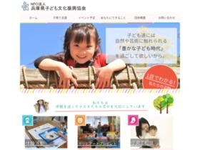 http://hyogo-kodomo-bunka.com/