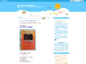http://tarumioyako.seesaa.net/