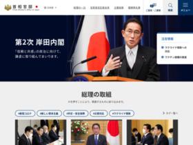 http://www.kantei.go.jp/
