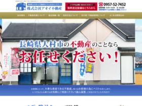 株式会社アオイ不動産(長崎県大村市)