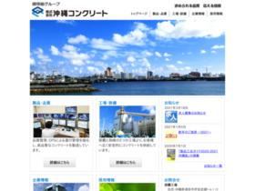 株式会社沖縄コンクリート