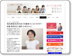 https://www.ouchiseitai.net/classroom/koukame-rie/