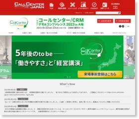 コールセンター/CRM デモ&コンファレンス 2017 in 大阪