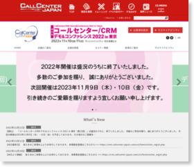 コールセンター/CRM デモ&コンファレンス 2015 in 東京(第16回)