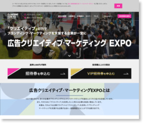 コンテンツ マーケティング EXPO(第1回)