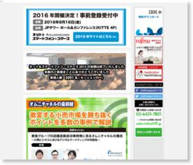 ネット&スマートフォン・コマース 2015 東京