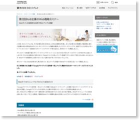 第2回BtoB企業のWeb戦略セミナー Webサイトの効果的な活用で売上アップに貢献