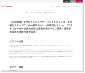 「IT/Web業界のトレンド解説セミナー」