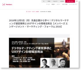 先進企業から学べ!デジタルマーケティング運営事例とUXデザインの現場活用法【メンバーズ エンゲージメント・マーケティング・フォーラム 2016】