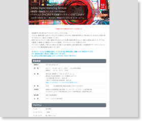 "Adobe Digital Marketing Seminar <博報堂×博報堂アイ・スタジオ×Adobe> パラダイムシフトに対応する金融マーケティングの""これから"""