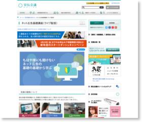 ネット広告基礎講座 【同時中継】福岡教室