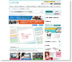 ネット広告実践講座 【同時中継】福岡教室