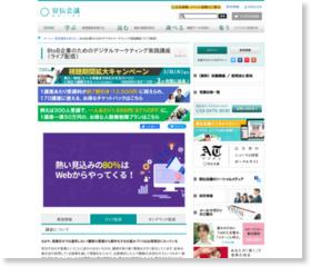 BtoB企業のためのインターネットマーケティング実践講座 【同時中継】札幌教室