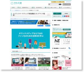 コンテンツマーケティング実践講座【同時中継】福岡教室